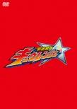 スーパー戦隊シリーズ::宇宙戦隊キュウレンジャー VOL.4