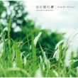 夏の夜の夢 【初回限定盤】(+DVD)