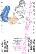 宮台真司と二村ヒトシの白熱「性愛」講義