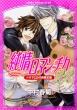 純情ロマンチカ 22 ドラマCD付き限定版 あすかコミックスCL-DX