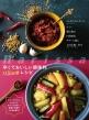 辛くておいしい調味料ハリッサレシピ オリーブオイル、とうがらし、スパイスが効く!減塩や代謝を上げる効果も!