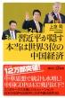 習近平が隠す本当は世界3位の中国経済 講談社プラスアルファ新書