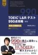 TOEIC L&Rテスト990点攻略 改訂版 新形式問題対応