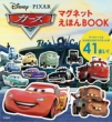 Disney・pixar カーズ マグネットえほん Book