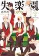 新装版 失楽園 中 〜信愛の乙女の章〜 ガンガンコミックスJOKER