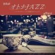 オトナjazz〜ドラマティックな夜のカフェで〜