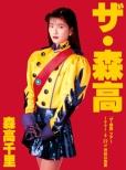 「ザ・森高」ツアー1991.8.22 at 渋谷公会堂 (DVD+2UHQCD)