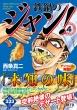 鉄鍋のジャン! 4 MFコミックス MFR