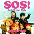 SOS! feat.Creepy Nuts 【初回限定盤】(+DVD)
