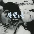 腹貸し女 (7インチシングルレコード)