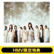 《HMV限定特典:ミニポスター(TYPE B絵柄)付き》 真っ白なものは汚したくなる 【Type-B 初回仕様限定盤】(2CD+DVD)
