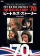 ビートルズ・ストーリー VOL.9 ' 70 CDジャーナルムック
