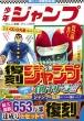 復刻版 週刊少年ジャンプ パック 1 集英社ムック