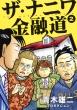 ザ・ナニワ金融道 2 ヤングジャンプコミックス