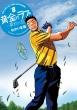黄金のラフ2-草太の恋-8 ビッグコミックビッグ