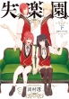 新装版 失楽園 下 〜楽園の乙女の章〜 ガンガンコミックスJOKER