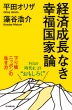 経済成長なき幸福国家論 下り坂ニッポンの生き方