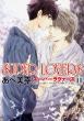 SUPER LOVERS 11 あすかコミックスCL-DX