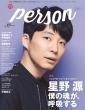TVガイド PERSON (パーソン)Vol.60