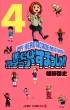 僕のヒーローアカデミア すまっしゅ!! 4 ジャンプコミックス