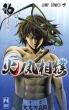 火ノ丸相撲 16 ジャンプコミックス