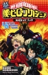 TVアニメ 僕のヒーローアカデミア 公式ガイドブック Ultimate Animation Guide ジャンプコミックス