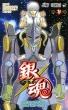 銀魂 -ぎんたま-70 ジャンプコミックス