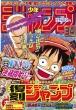 復刻版 週刊少年ジャンプ パック 2 集英社ムック