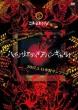 9th Oneman Tour FINAL 『ハイソサエティ・アバンギャルド』〜2017.05.11 中野サンプラザ〜