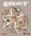 くるくる横丁 (Blu-ray)
