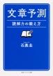 文章予測 読解力の鍛え方 角川ソフィア文庫
