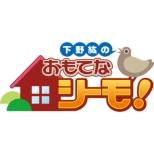 下野紘のおもてなシーモ! 第8巻