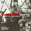 三文オペラ〜ベルリン1930 ロッテ・レーニャ、マレーネ・ディートリヒ、他