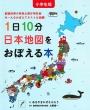 小学生版 1日10分日本地図をおぼえる本 コドモエのえほん