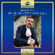 恋はみずいろ 〜ポール モーリア ベスト Vol.1