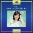 つぐない〜テレサ・テン 日本語ベスト