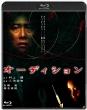 オーディション【Blu-ray】