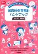 保育所保育指針ハンドブック イラストたっぷり やさしく読み解く Gakken保育Books