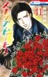 スキップ・ビート! 41 花とゆめコミックス