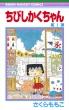 ちびしかくちゃん 1 りぼんマスコットコミックス