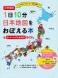 小学生版 1日10分で日本地図をおぼえる絵本 & リバーシブルかるたBOX
