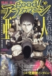 good! アフタヌーン #10 アフタヌーン 2017年 10月号増刊