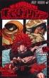 僕のヒーローアカデミア 16 ジャンプコミックス