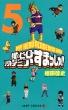 僕のヒーローアカデミア すまっしゅ!! 5 ジャンプコミックス