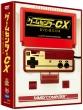 ゲームセンターCX DVD-BOX14