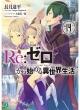 Re:ゼロから始める異世界生活 14 MF文庫J