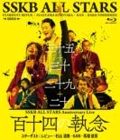 SSKB ALL STARS Anniversary Live 【百十四の執念】 (Blu-ray)