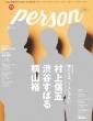 TVガイド PERSON (パーソン)Vol.61