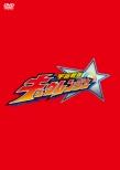 スーパー戦隊シリーズ::宇宙戦隊キュウレンジャー VOL.8