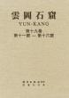 雲岡石窟 第3期(全4巻9冊)